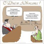 День адвоката картинка смешная скачать бесплатно на сайте otkrytkivsem.ru