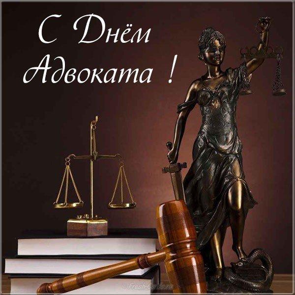 Поздравление с днем адвокатуры официальное