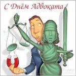День адвоката прикольная картинка скачать бесплатно на сайте otkrytkivsem.ru