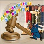 День адвокатуры картинка электронная скачать бесплатно на сайте otkrytkivsem.ru