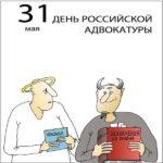 День адвокатуры картинка прикольная скачать бесплатно на сайте otkrytkivsem.ru
