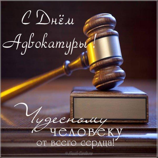 den advokatury otkrytka