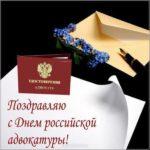День адвокатуры России картинка скачать бесплатно на сайте otkrytkivsem.ru
