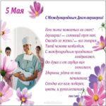 День акушерки поздравление открытка скачать бесплатно на сайте otkrytkivsem.ru