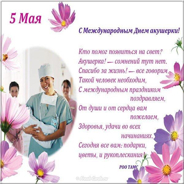 Открытка, открытки для акушеру гинекологу