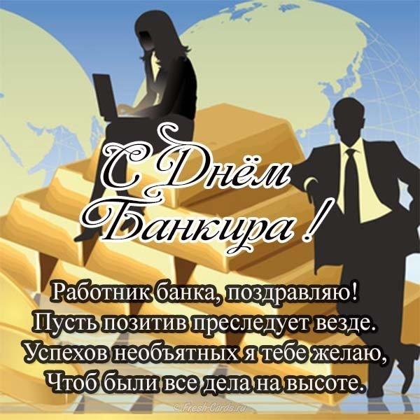 День банковских работников открытки, вайбер послать