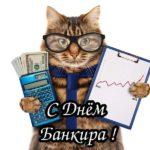 День банкира прикольная картинка скачать бесплатно на сайте otkrytkivsem.ru