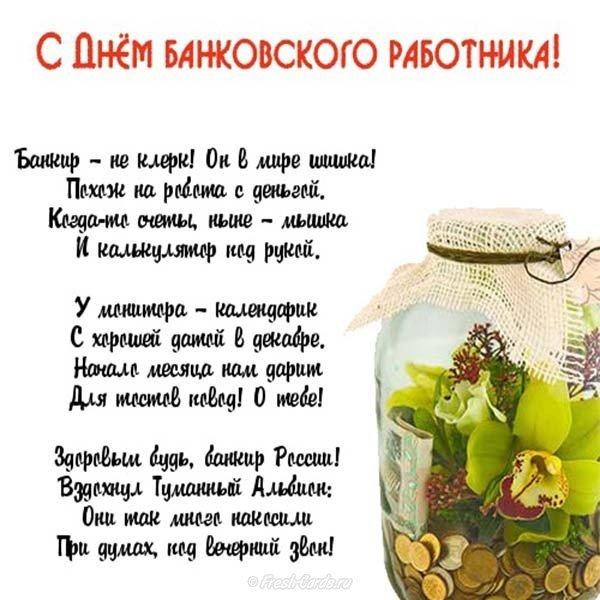 День банковского работника открытка со стихами скачать бесплатно на сайте otkrytkivsem.ru