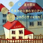 День банковского работника поздравление в картинке скачать бесплатно на сайте otkrytkivsem.ru