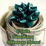 День банковского работника России открытка скачать бесплатно на сайте otkrytkivsem.ru