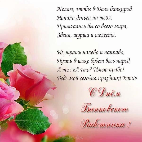 День банковского работника стихи смешные скачать бесплатно на сайте otkrytkivsem.ru