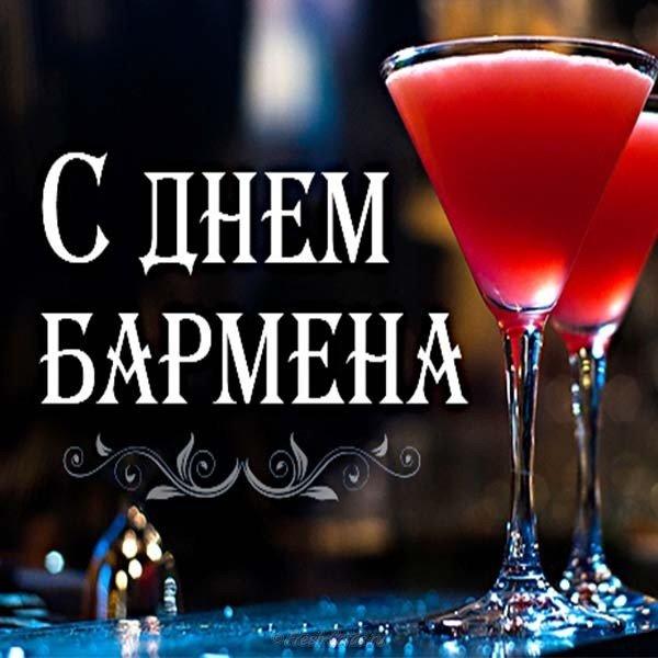 Открытки днем, открытка для бармена