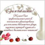 День библиотек картинка поздравление скачать бесплатно на сайте otkrytkivsem.ru