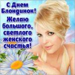 День блондинок открытка фото скачать бесплатно на сайте otkrytkivsem.ru