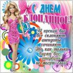 День блондинок поздравление картинка скачать бесплатно на сайте otkrytkivsem.ru