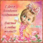 День блондинок поздравление открытка скачать бесплатно на сайте otkrytkivsem.ru
