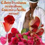 День блондинок прикольная картинка скачать бесплатно на сайте otkrytkivsem.ru