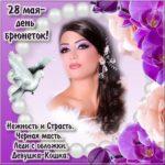 День брюнеток открытка скачать бесплатно на сайте otkrytkivsem.ru
