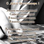 День бухгалтера поздравительная открытка скачать бесплатно на сайте otkrytkivsem.ru