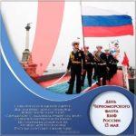День Черноморского Флота картинка поздравление скачать бесплатно на сайте otkrytkivsem.ru