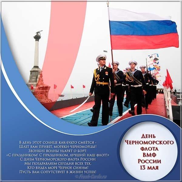 den chernomorskogo flota kartinka pozdravlenie