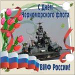 День Черноморского Флота открытка скачать бесплатно на сайте otkrytkivsem.ru