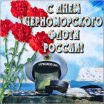 День Черноморского Флота России открытка скачать бесплатно на сайте otkrytkivsem.ru