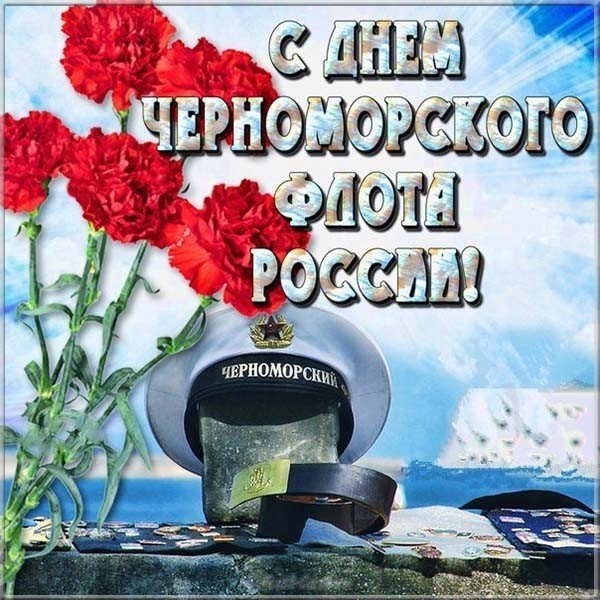 den chernomorskogo flota rossii otkrytka