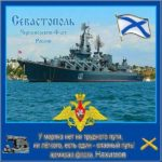День Черноморского Флота ВМФ России картинка скачать бесплатно на сайте otkrytkivsem.ru