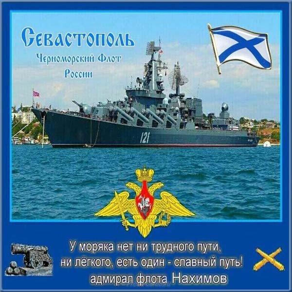 den chernomorskogo flota vmf rossii kartinka
