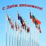 День дипломата открытка скачать бесплатно на сайте otkrytkivsem.ru