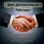 День дипломата поздравление скачать бесплатно на сайте otkrytkivsem.ru