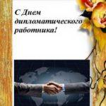 День дипломата в России поздравление скачать бесплатно на сайте otkrytkivsem.ru