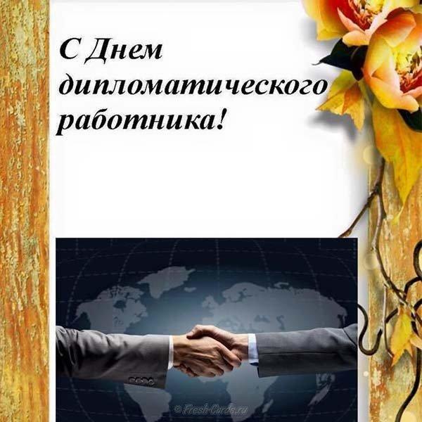 den diplomata v rossii pozdravlenie