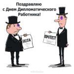 День дипломата в России прикольное поздравление скачать бесплатно на сайте otkrytkivsem.ru
