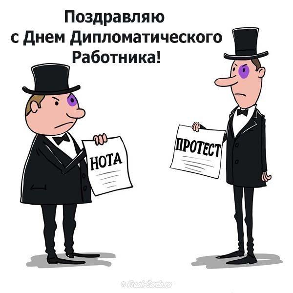 den diplomata v rossii prikolnoe pozdravlenie
