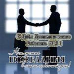 День дипломатического работника 2018 поздравление скачать бесплатно на сайте otkrytkivsem.ru