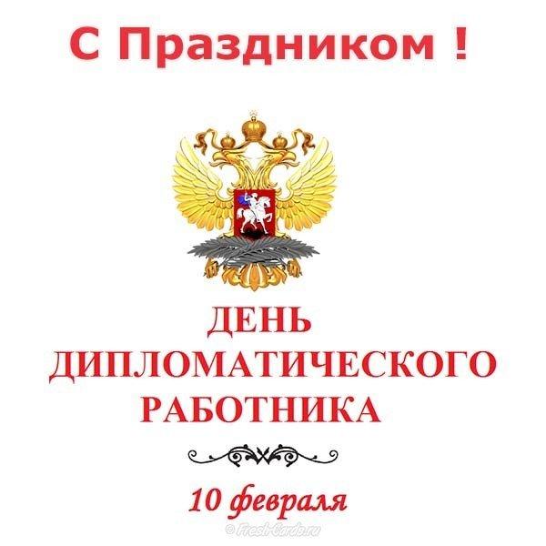 den diplomaticheskogo rabotnika kartinka