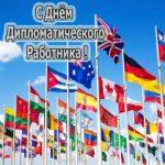 День дипломатического работника поздравление фото скачать бесплатно на сайте otkrytkivsem.ru