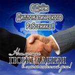 День дипломатического работника поздравление в прозе скачать бесплатно на сайте otkrytkivsem.ru