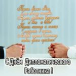 День дипломатического работника поздравление в стихах скачать бесплатно на сайте otkrytkivsem.ru