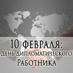 День дипломатического работника России картинка скачать бесплатно на сайте otkrytkivsem.ru