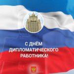 День дипломатического работника России поздравление скачать бесплатно на сайте otkrytkivsem.ru