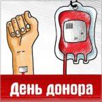 День донора картинка скачать бесплатно на сайте otkrytkivsem.ru