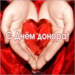 День донора картинка прикольная скачать бесплатно на сайте otkrytkivsem.ru
