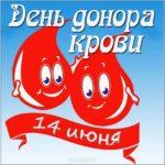 День донора крови картинка скачать бесплатно на сайте otkrytkivsem.ru