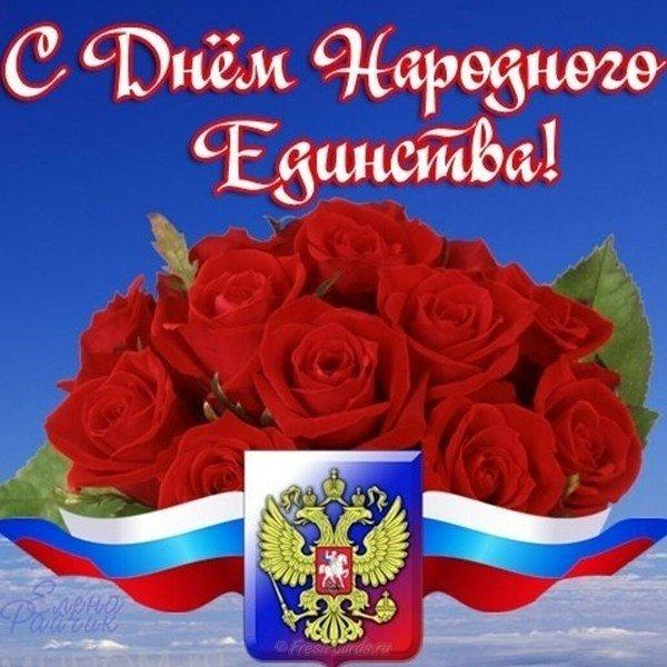 Все, открытка и поздравления день единств