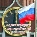 День единства России поздравление открытка скачать бесплатно на сайте otkrytkivsem.ru