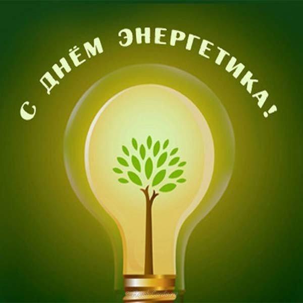 День энергетика фото открытка скачать бесплатно на сайте otkrytkivsem.ru