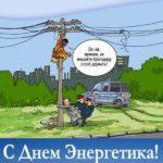 День энергетика фото прикол скачать бесплатно на сайте otkrytkivsem.ru